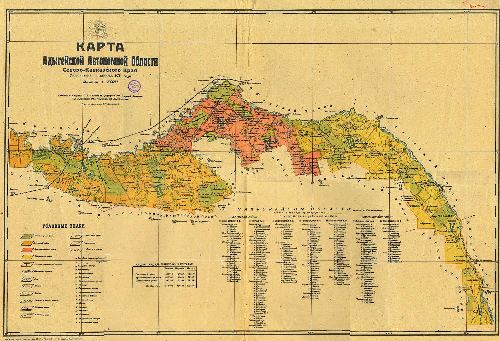 Карта Адыгейской АО, 1931 г.