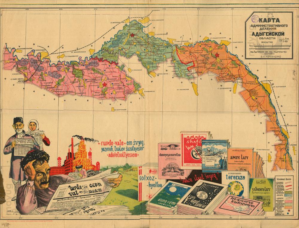 Карта Адыгейской области, 1930 г.
