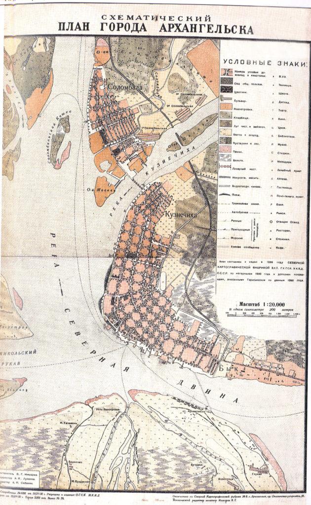 Карта Архангельска, 1936 г.