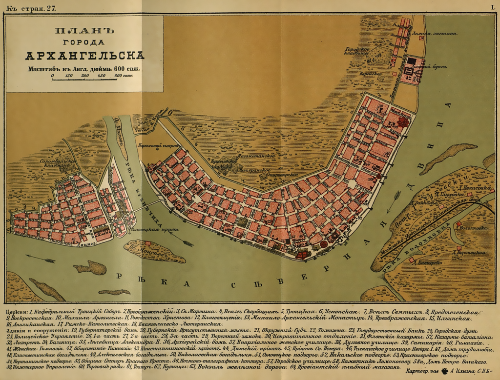 План Архангельска, 1899 г.