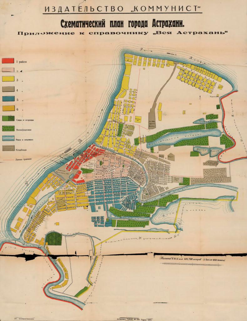 Схематический план города Астрахани, 1925 г.
