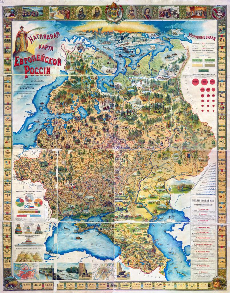 Наглядная карта Европейской России, 1903 г.