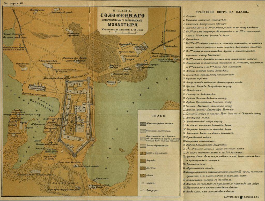 План Соловецкого монастыря, 1899 г.