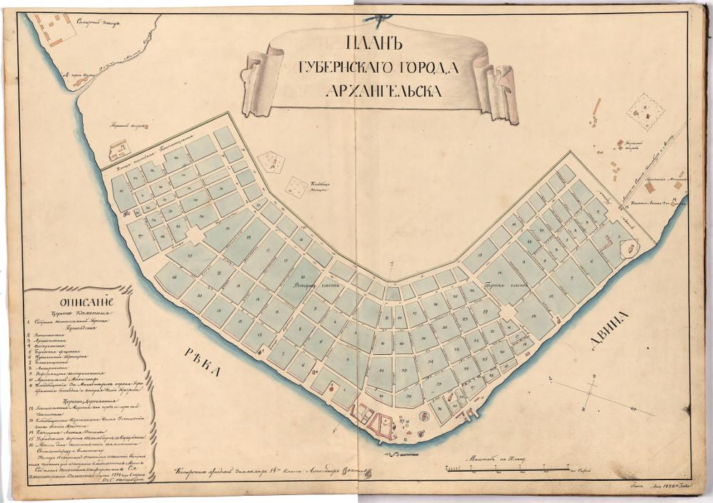План Губернского Города Архангельска, 1828 г.