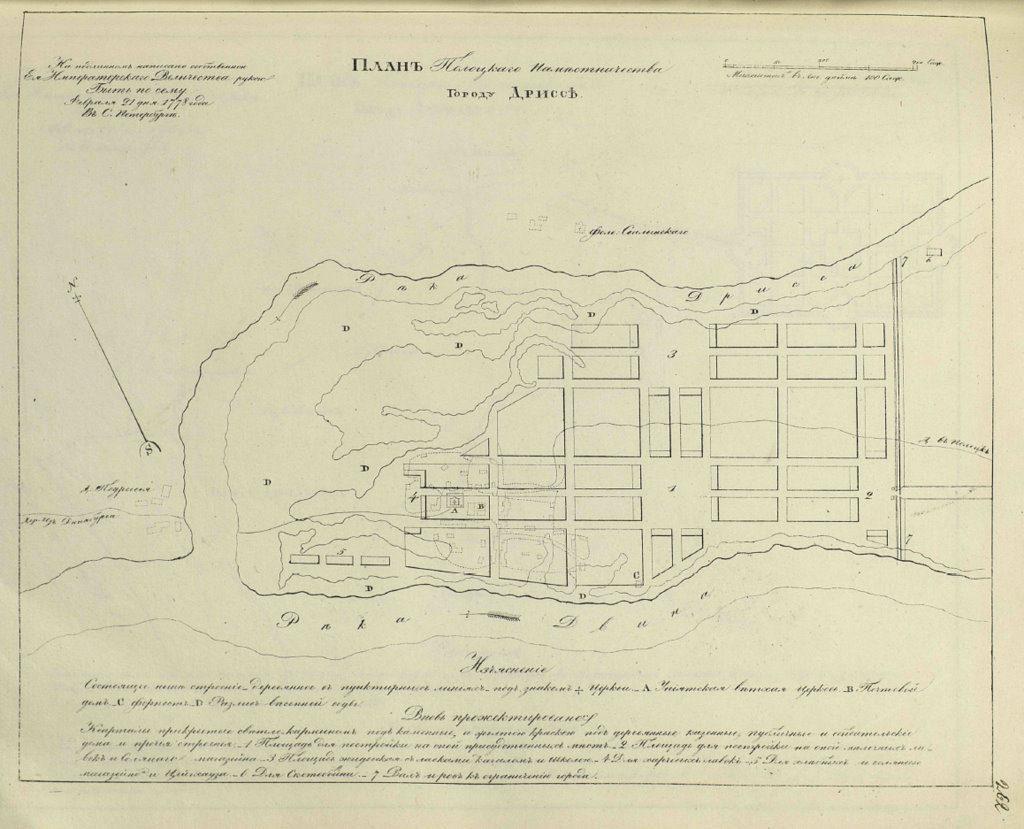 План города Дрисса, 1778 г.