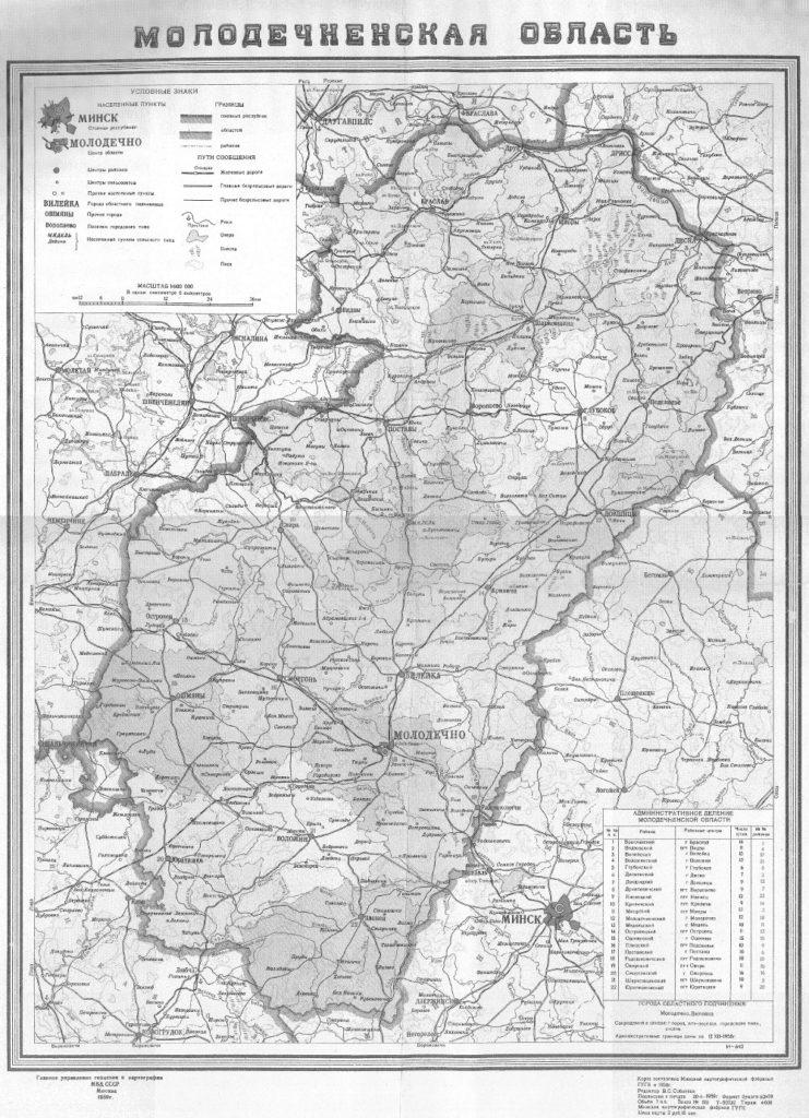 Карта Молодечненской области, 1959 г.