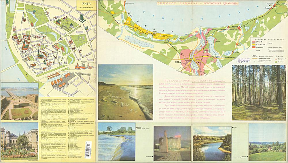 Карта Юрмалы, 1974 г.