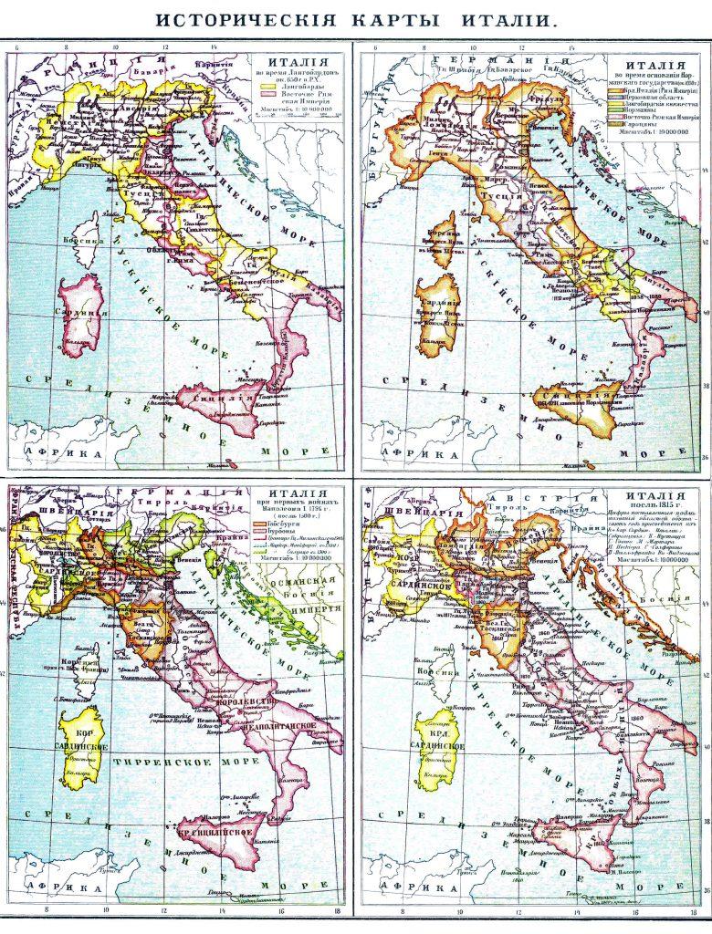 Исторические карты Италии