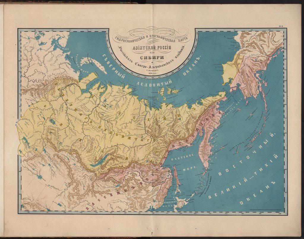Гидрогеологическая и орографическая карта Азиатской России и Сибири, 1860 г.