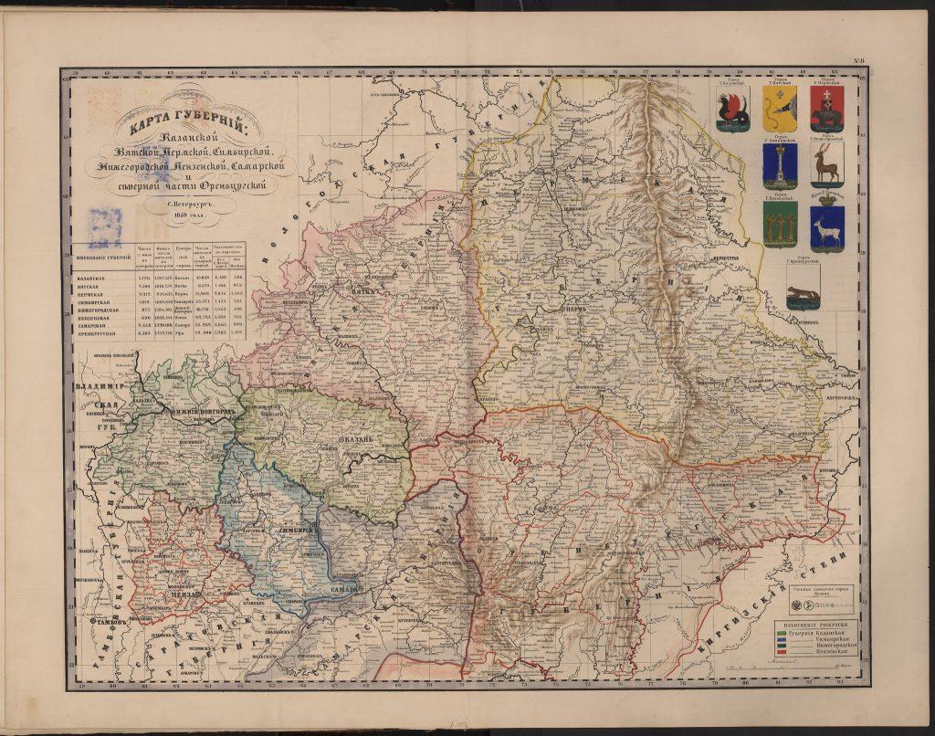 Карта Казанской, Вятской, Пермской, Симбирской, Нижегородской, Пензенской, Самарской и северной части Оренбургской губерний, 1860 г.