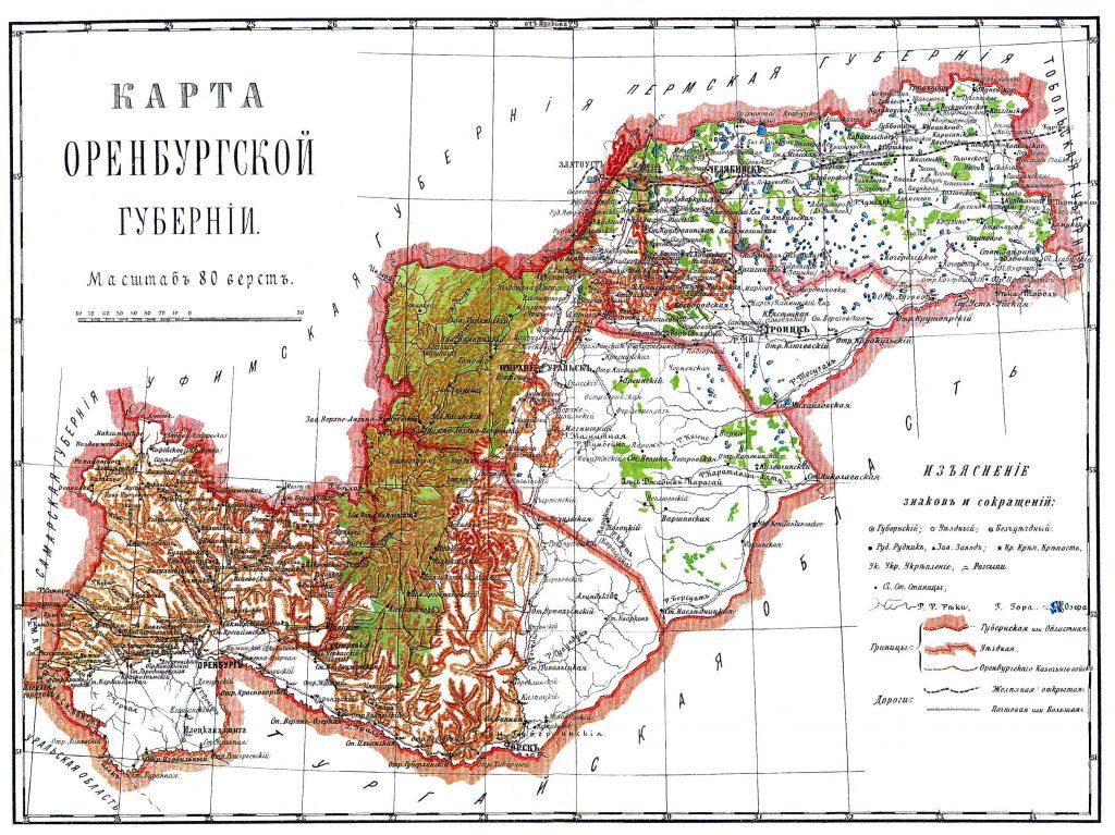 Карта Оренбургской губернии, 1901 г.
