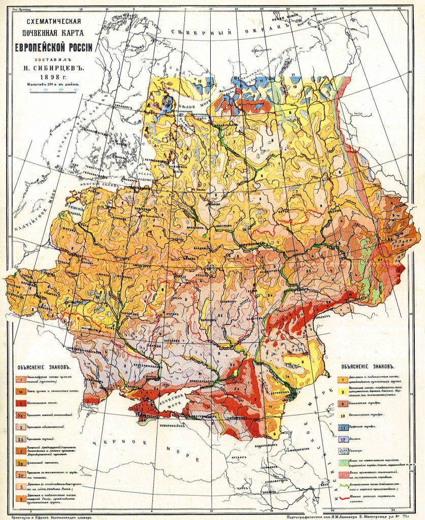Почвенная карта Европейской России, 1898 г.