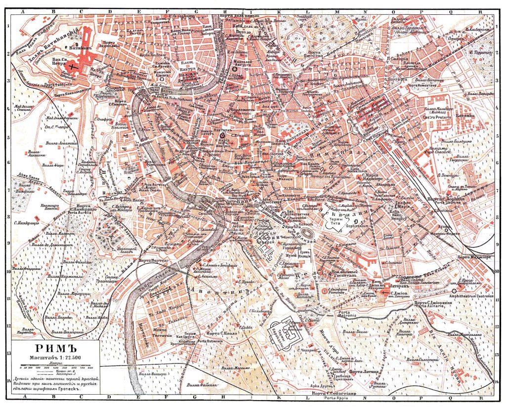 План Рима, 1901 г.