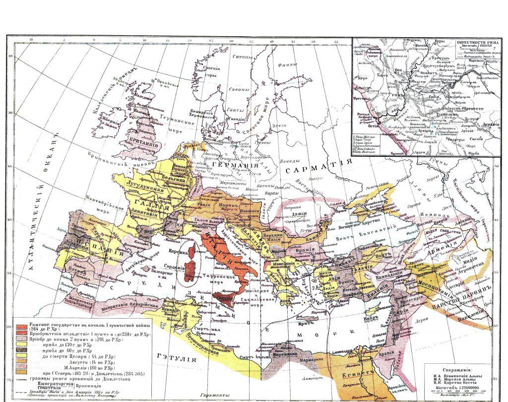 Историческая карта Римской империи