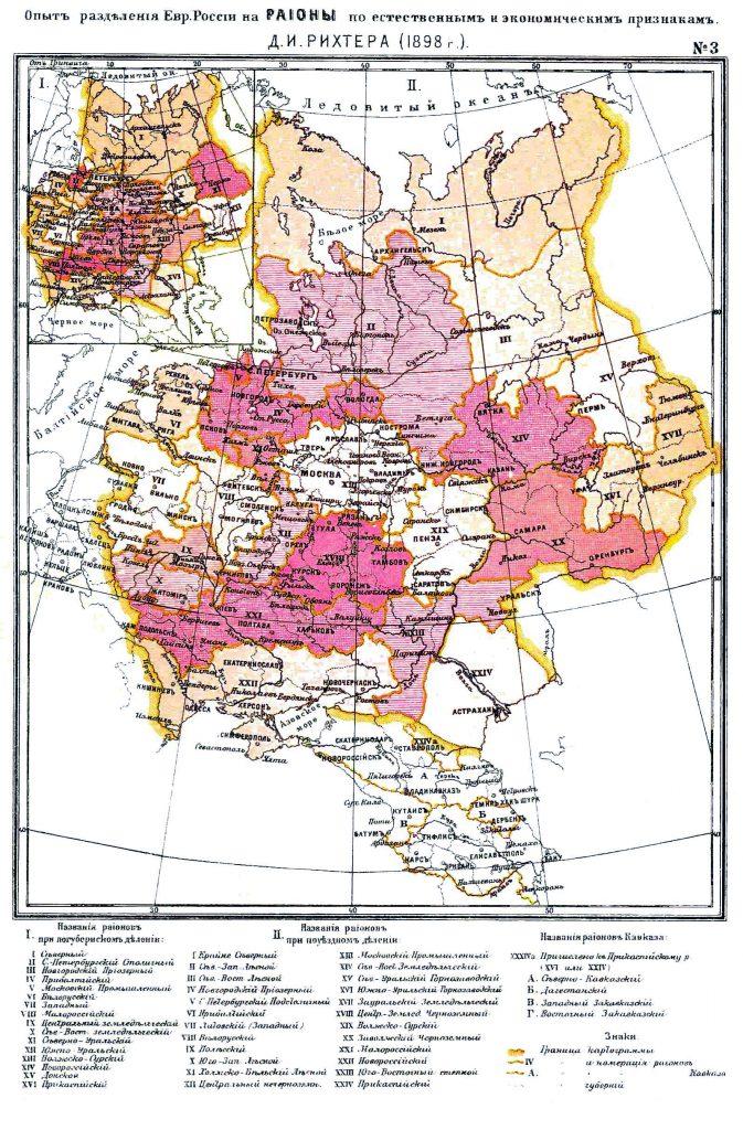 Карта разделения Европейской России на районы по естественным и экономическим признакам, 1898 г.