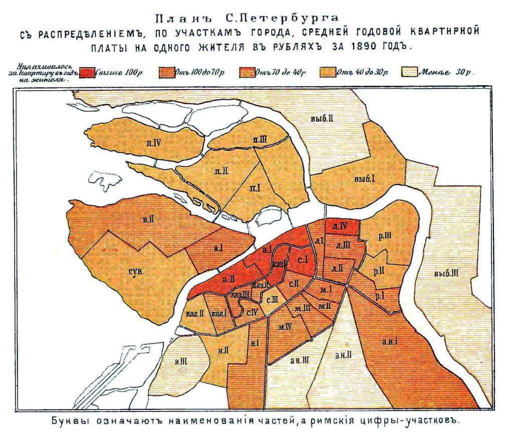 План Санкт-Петербурга с распределением по участкам города, средней годовой квартирной платы на одного жителя в рублях за 1890 г.
