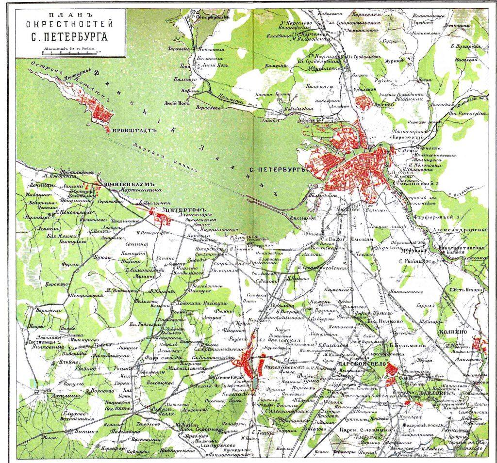 План окрестностей Санкт-Петербурга, 1901 г.