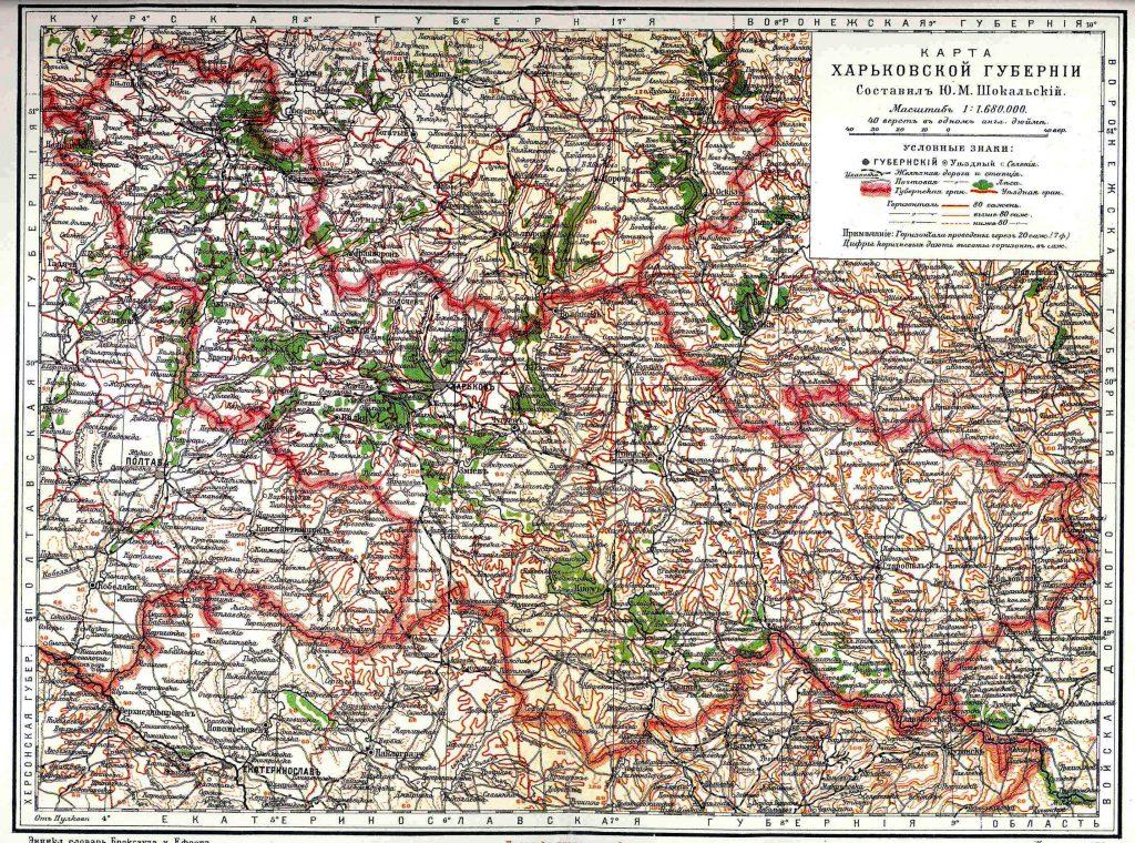 Карта Харьковской губернии, 1901 г.