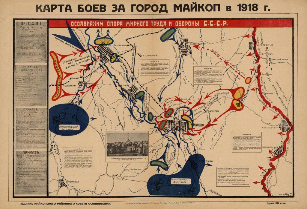 Карта боёв за город Майкоп, 1918 г.