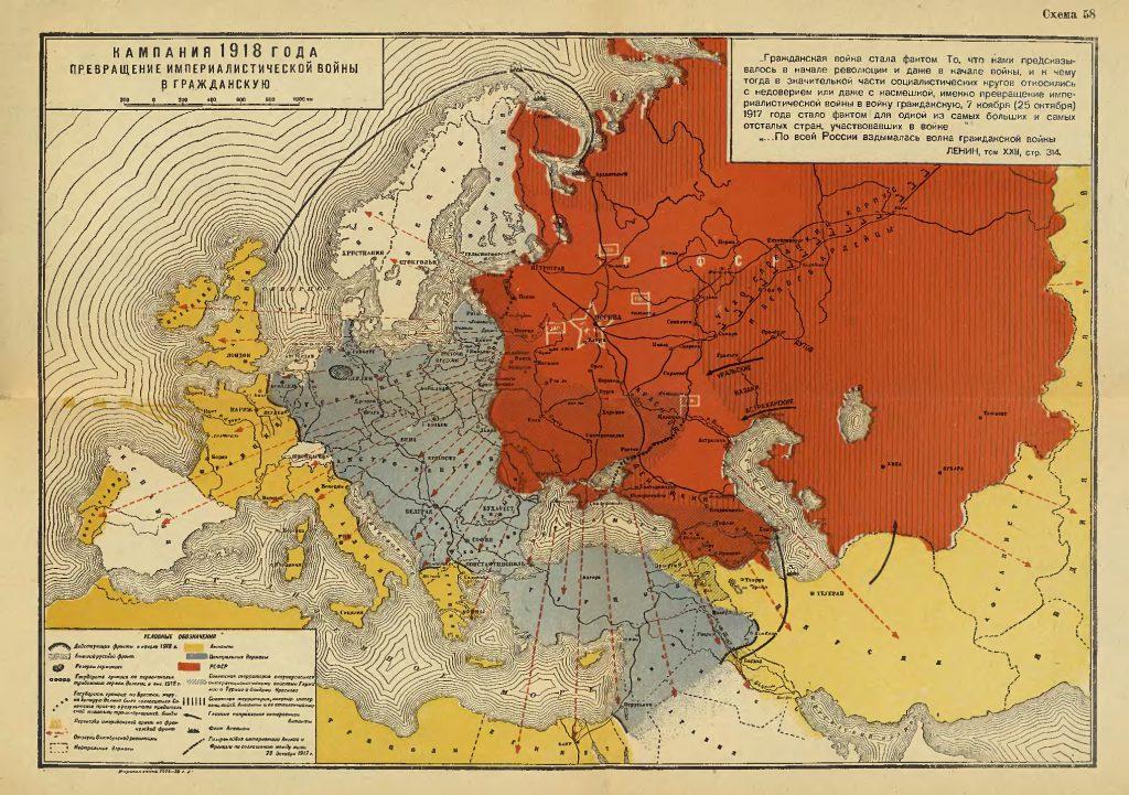 Кампания 1918 г. Превращение империалистической войны в гражданскую