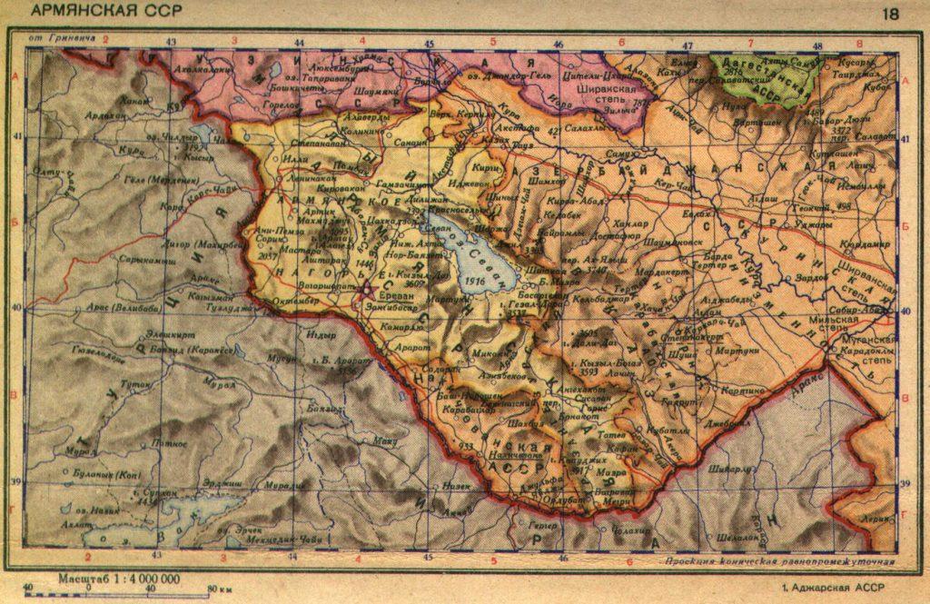 Карта Армянской ССР, 1940 г.