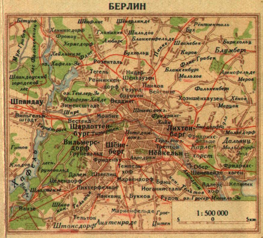 Карта Берлин, 1940 г.