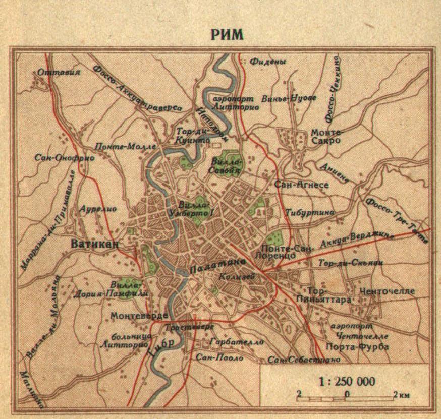 Карта Рима, 1940 г.