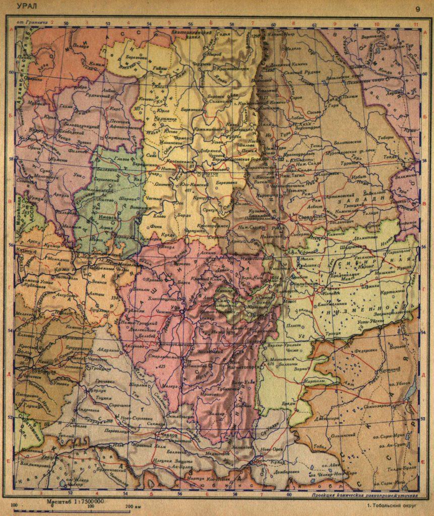 Карта Урала, 1940 г.