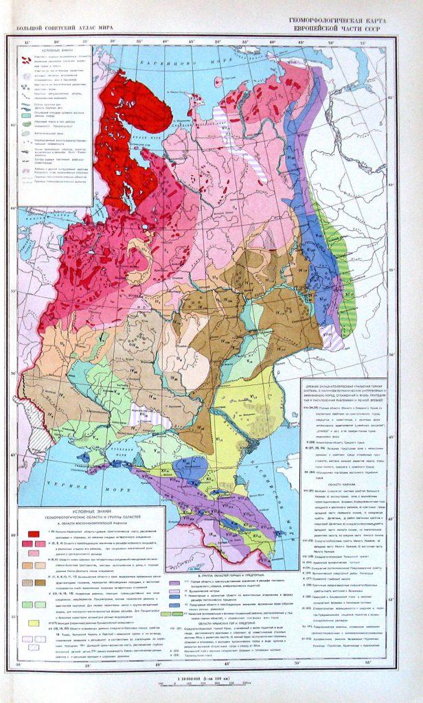 Геоморфологическая карта Европейской части СССР, 1940 г.
