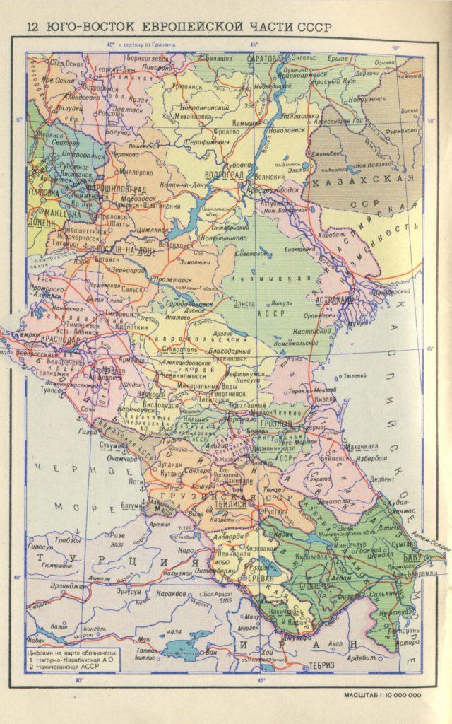 Карта Юго-востока Европейской части СССР, 1975 г.