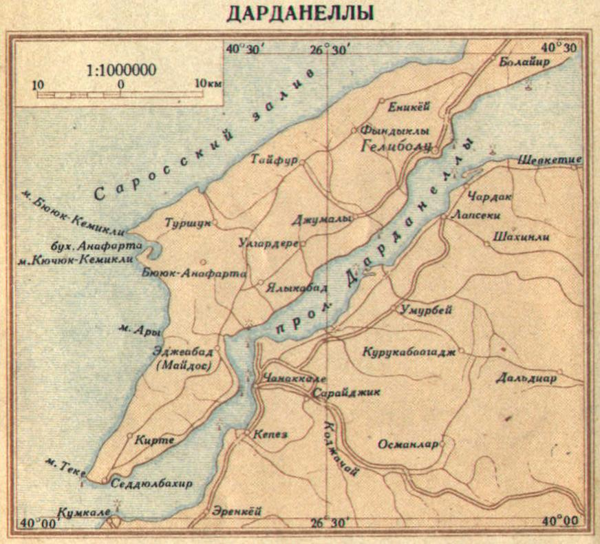 Карта пролива Дарданеллы, 1940 г.