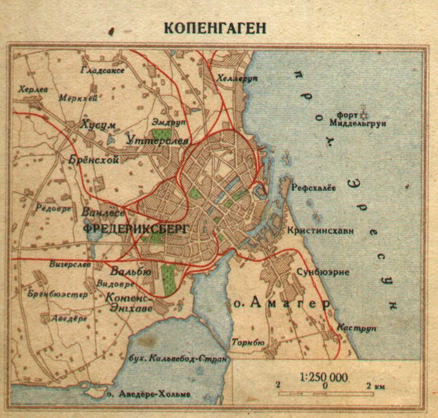 Карта Копенгагена, 1940 г.