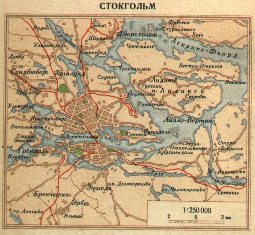 Карта Стокгольма, 1940 г.