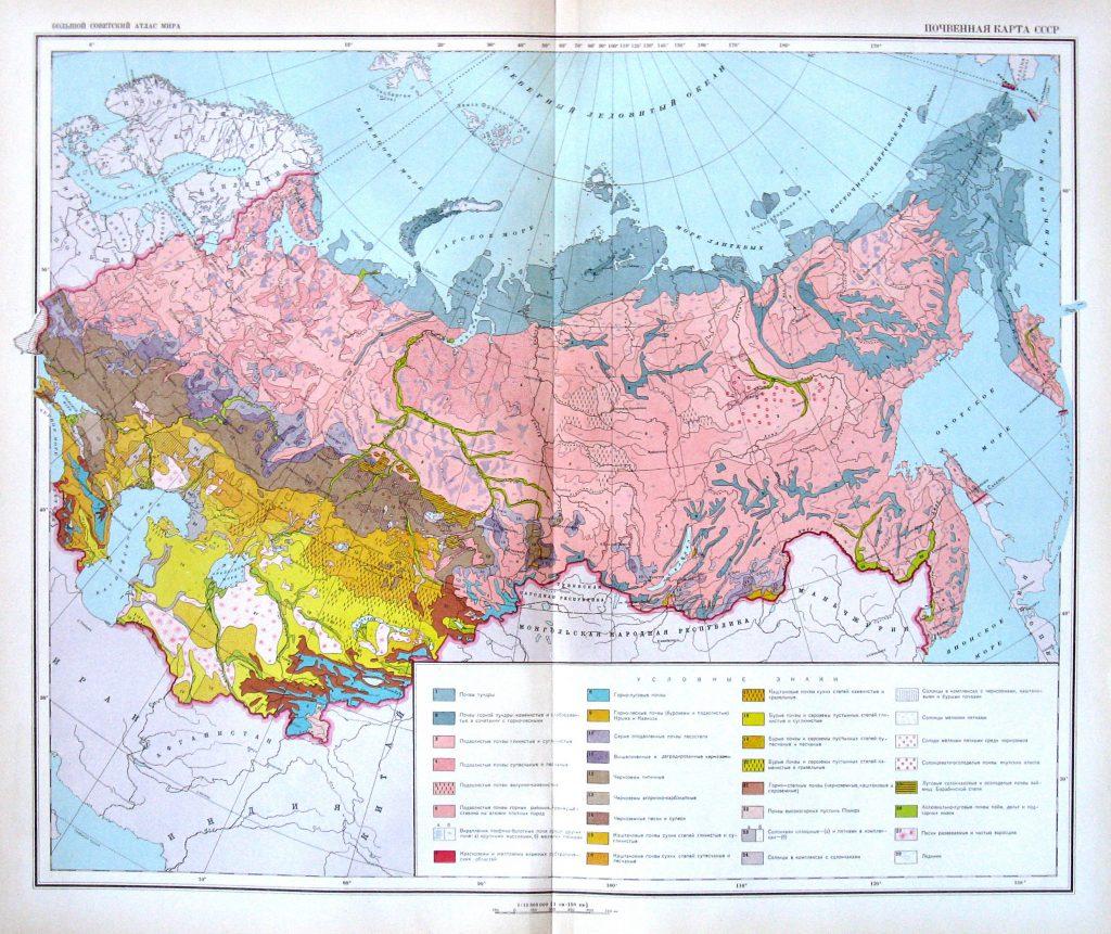 Почвенная карта СССР, 1940 г.