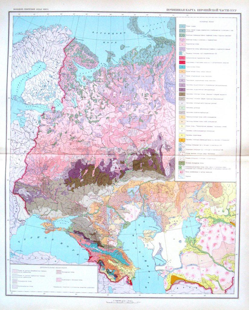 Почвенная карта Европейской части СССР, 1940 г.