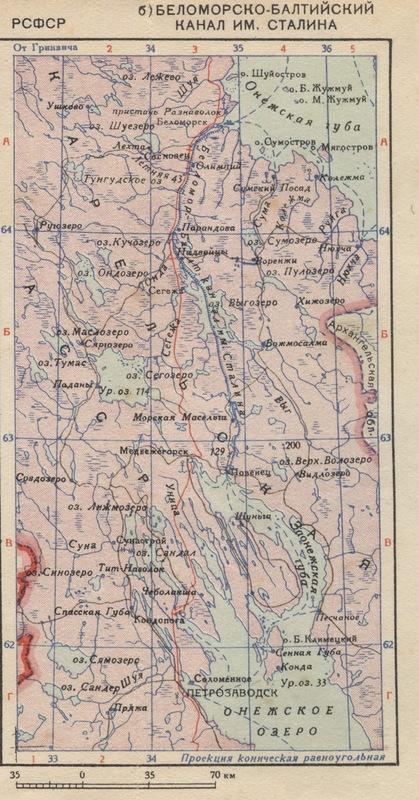 Карта Беломорско-Балтийского канала, 1939 г.
