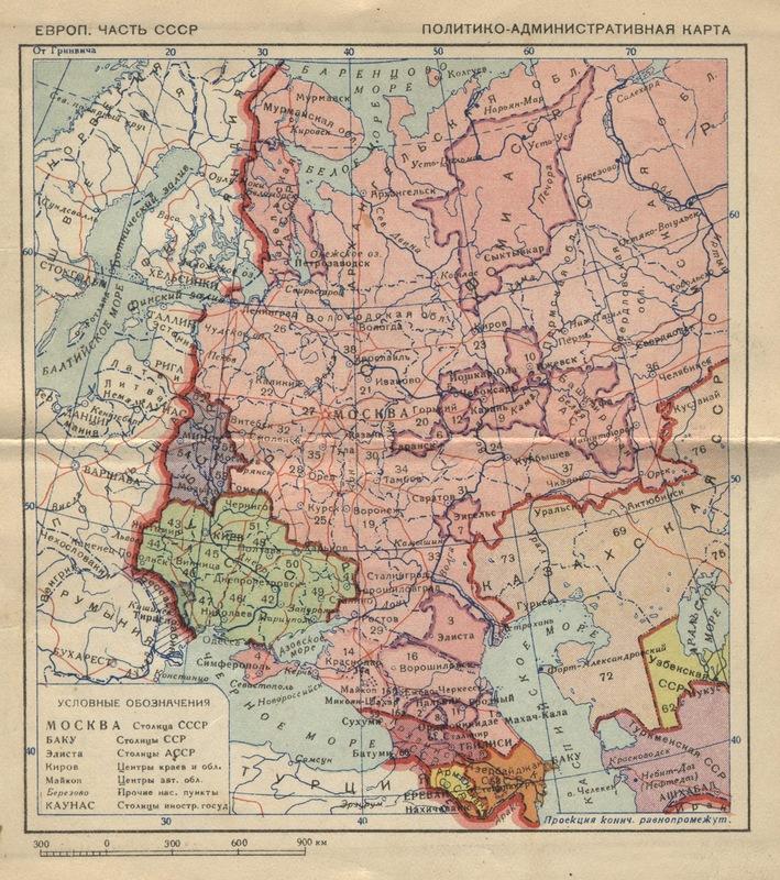 Политико-административная карта Европейской части СССР, 1939 г.