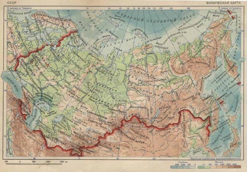 Физическая карта СССР, 1939 г.