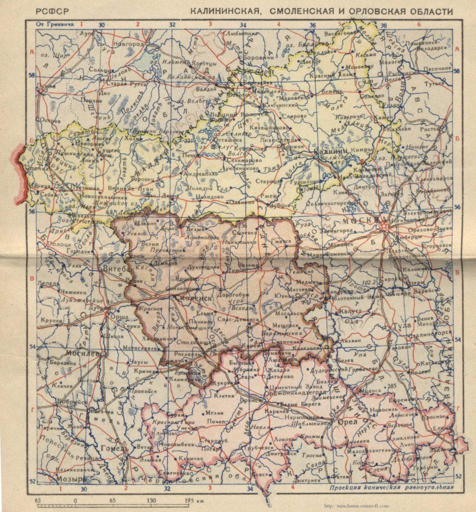 Карта Калининской, Смоленской и Орловской областей, 1939 г.