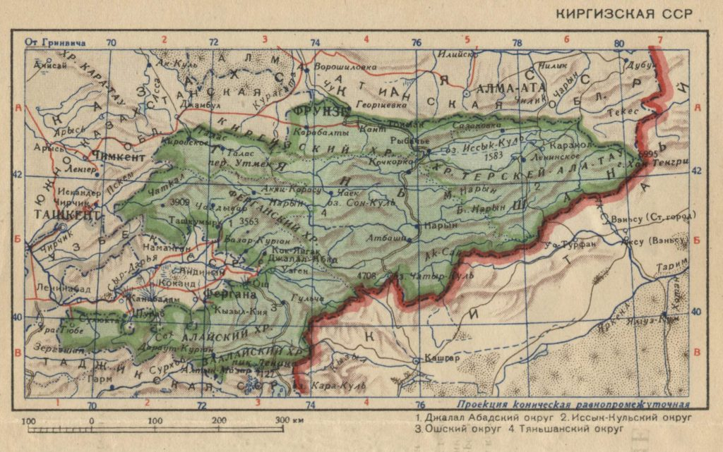 Карта Киргизской ССР, 1939 г.