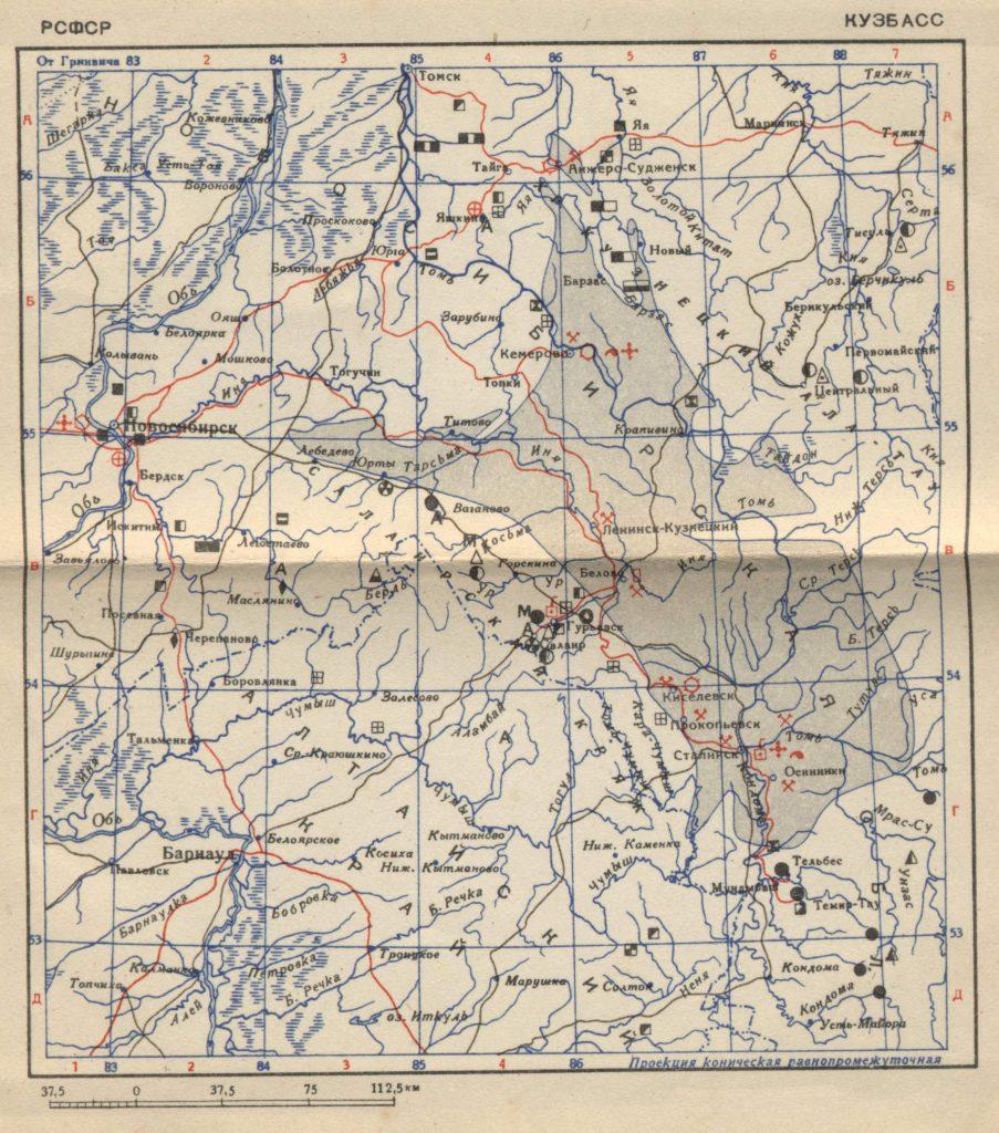 Карта Кузбасса, 1939 г.