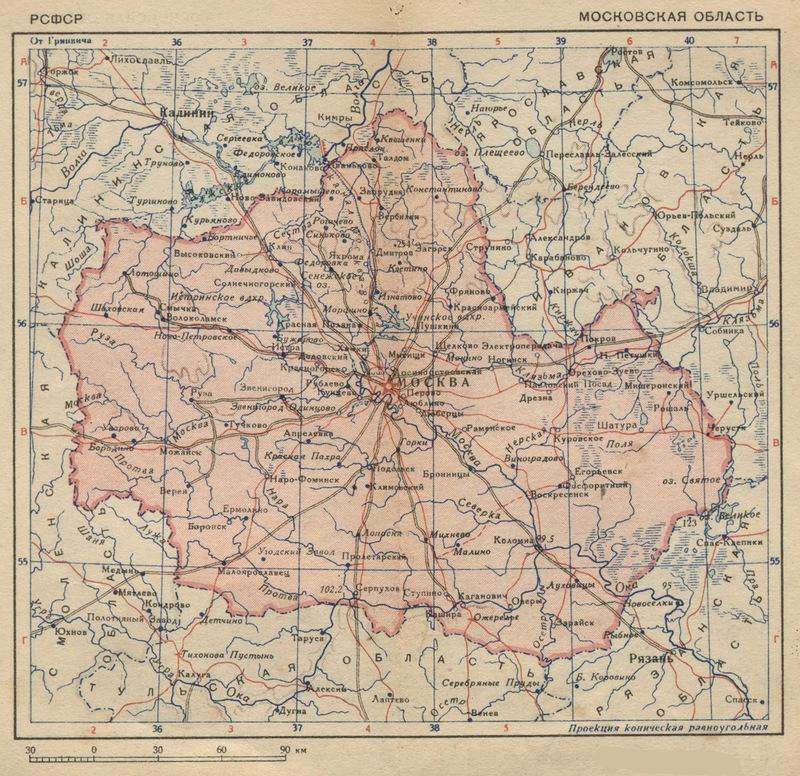 Карта Московской области, 1939 г.