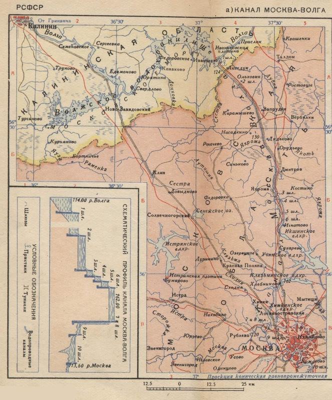 Карта канала Москва-Волга, 1939 г.