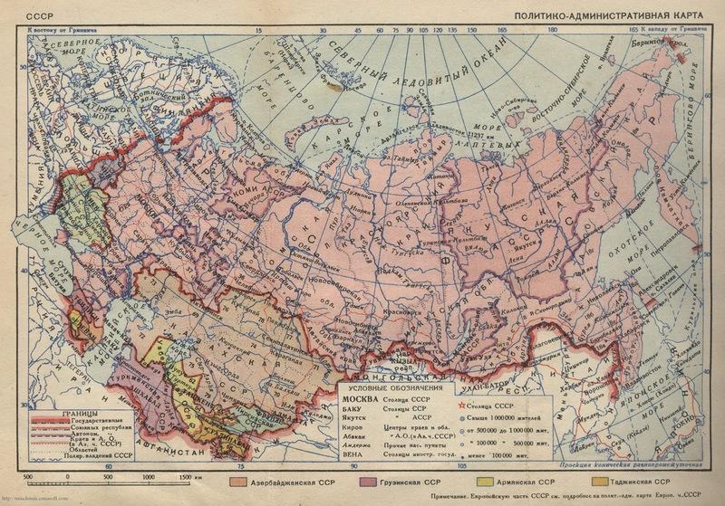 Политико-административная карта СССР, 1939 г.