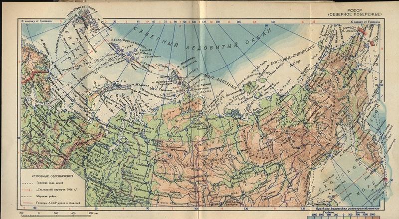 Карта Северного побережья РСФСР, 1939 г.