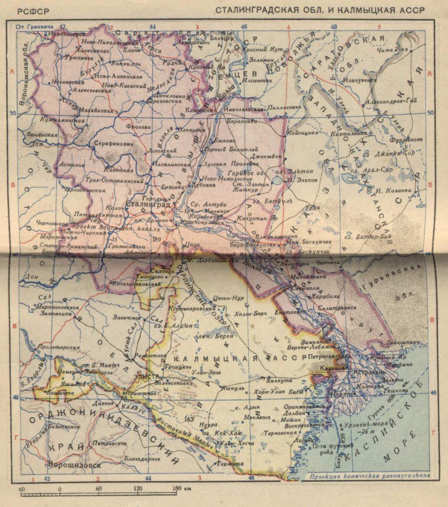 Карта Сталинградской области и Калмыцкой АССР, 1939 г.