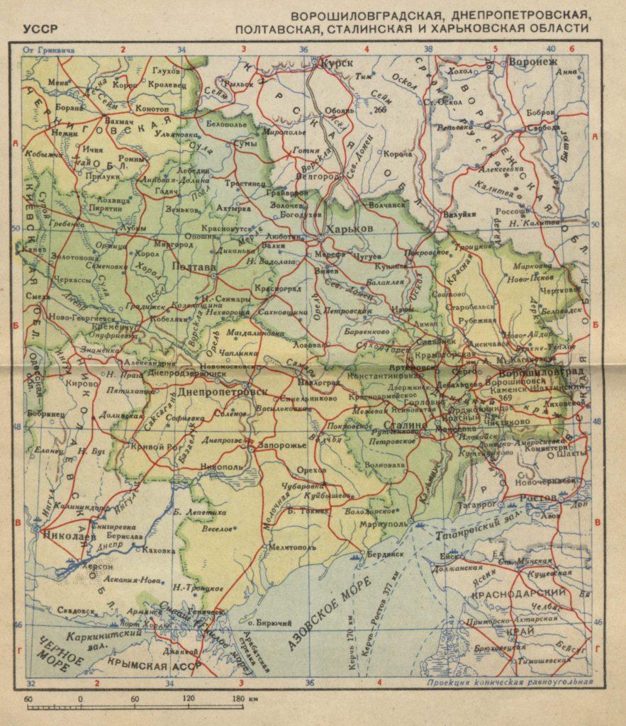 Карта Ворошиловградской, Днепропетровской, Полтавской, Сталинской и Харьковской области, 1939 г.