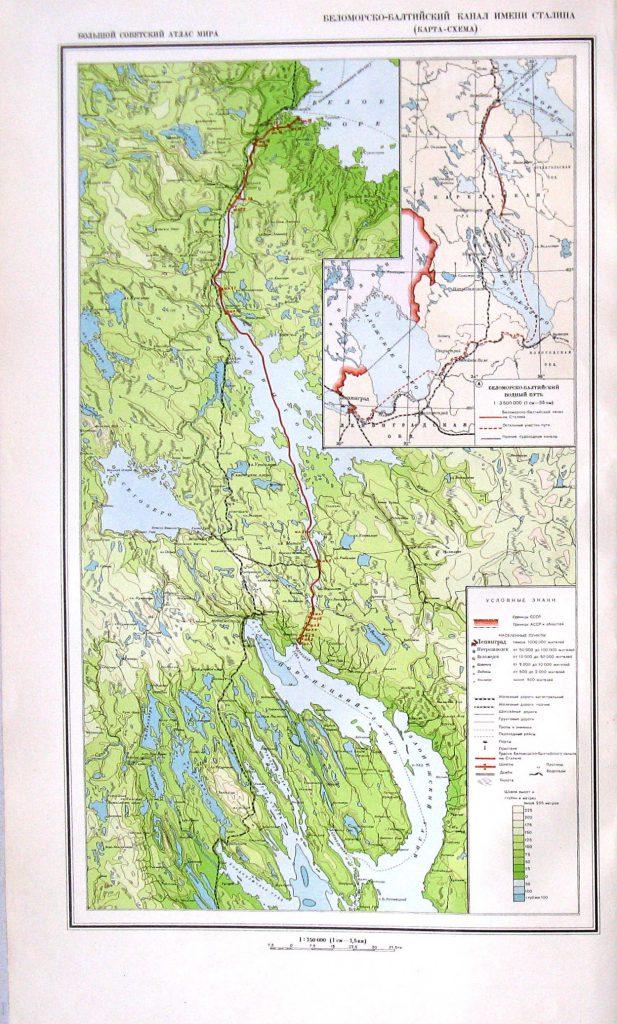 Карта-схема Беломорско-Балтийского канала им. Сталина, 1940 г.