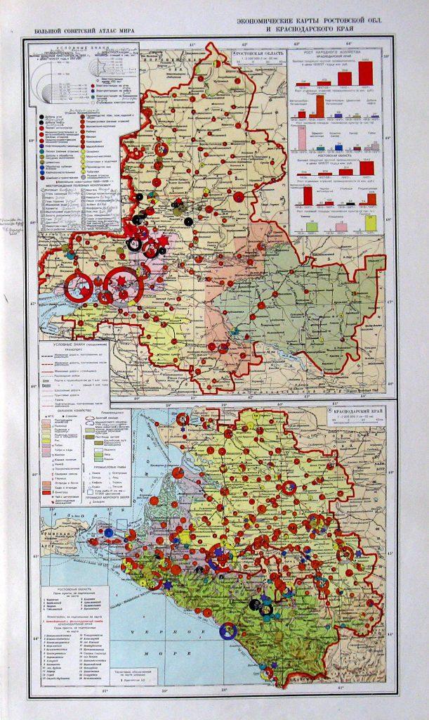 Экономические карты Ростовской области и Краснодарского края, 1940 г.