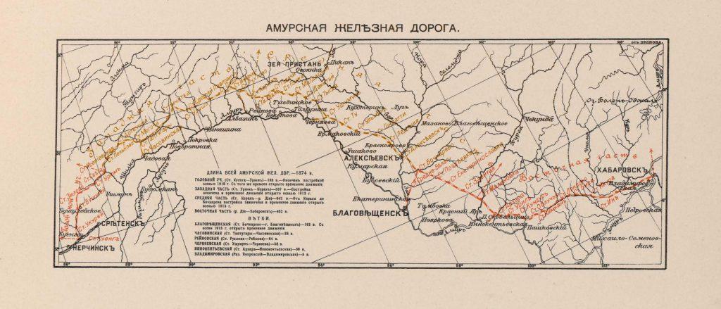 Карта Амурской железной дороги, 1914 г.